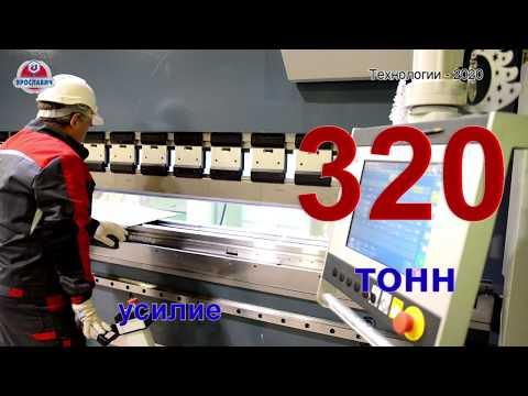 Технологии-2020. Технологии производства от ПК Ярославич. Оборудование. Машиностроение России.