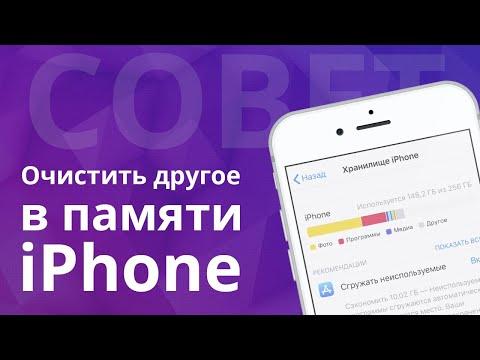 Как очистить другое и лишние файлы в памяти iPhone и оптимизировать хранилище айфона?