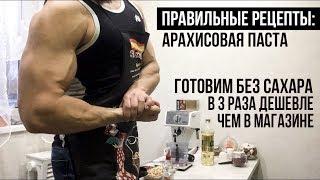 Рецепт Арахисовой пасты без сахара (Правильное питание для Спорта)