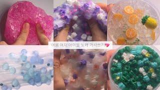 여름 분위기 여자 아이돌 노래 가사쓰기 / 트와이스 / 오마이걸 / 있지 / 쁘걸 / 보풀