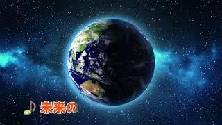 「未来の地球へ」篇