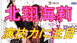 【宝塚星組】「桜華に舞え」は北翔海莉の演技力に注目!