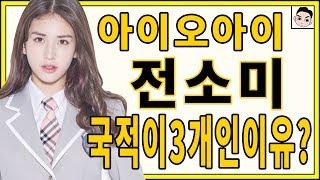 아이오아이 '전소미' 국적이 3개인이유??.. 아빠+엄마?=2개?