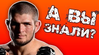 Хабиб Нурмагомедов - кто он на самом деле! 10 шокирующих фактов о лучшем бойце UFC в лв из Дагестана