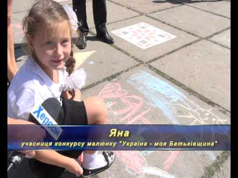 Свято малюнку Україна-моя Батьківщина