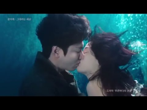 I LOVE YOU - LEGEND OF THE BLUE SEA OST