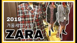 2019 자라 ZARA 겨울 세일 / 겨울 코디 추천 …