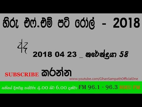 Hiru FM : Pati Roll — 2018 04 23 - Narendraya 58 - නරේන්ද්රයා 58