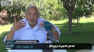 مصر العربية | أحمد مكي: هذا سيسي آخر عن وزير الدفاع