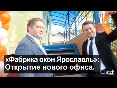 «Фабрика окон Ярославль» : Открытие нового офиса является прогрессом бизнеса! Новости Ярославля.