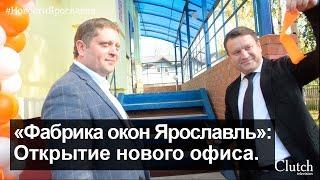 «Фабрика окон Ярославль» : Открытие нового офиса является прогрессом бизнеса! Новости Ярославля.(, 2016-10-16T19:12:28.000Z)