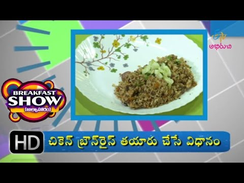 Breakfast Show - chicken brown rice - 28th August 2016 - బ్రేక్ ఫాస్ట్ షో – Full Episode