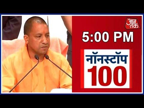 Download Youtube: Non Stop 100: CM Yogi Adityanath Inspects Work Progress Of Gomti River Front