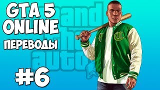 GTA 5 - Смешные моменты 6: Неудачный день (приколы, баги, геймплей)