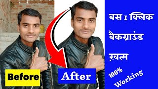 How to remove image background ||How to remove photo background in only One click