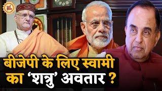 Modi से खफा चल रहे Swamy पर Sant Betra Ashoka की बड़ी भविष्यवाणी