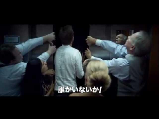 映画『エレベーター』予告編
