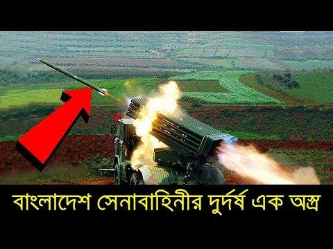 POWER of Bangladesh Army WS-22A Rocket System । আর্মির যে অস্ত্র শত্রু বিনাশী