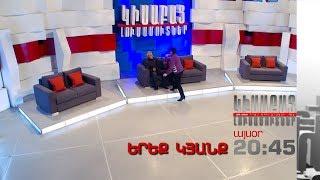 Kisabac Lusamutner anons 19.03.18 Yereq Kyanq