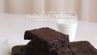 Fudge Brownies🍫without chocolate : Only using cocoa powder! 퍼지 브라우니 | SweetHailey