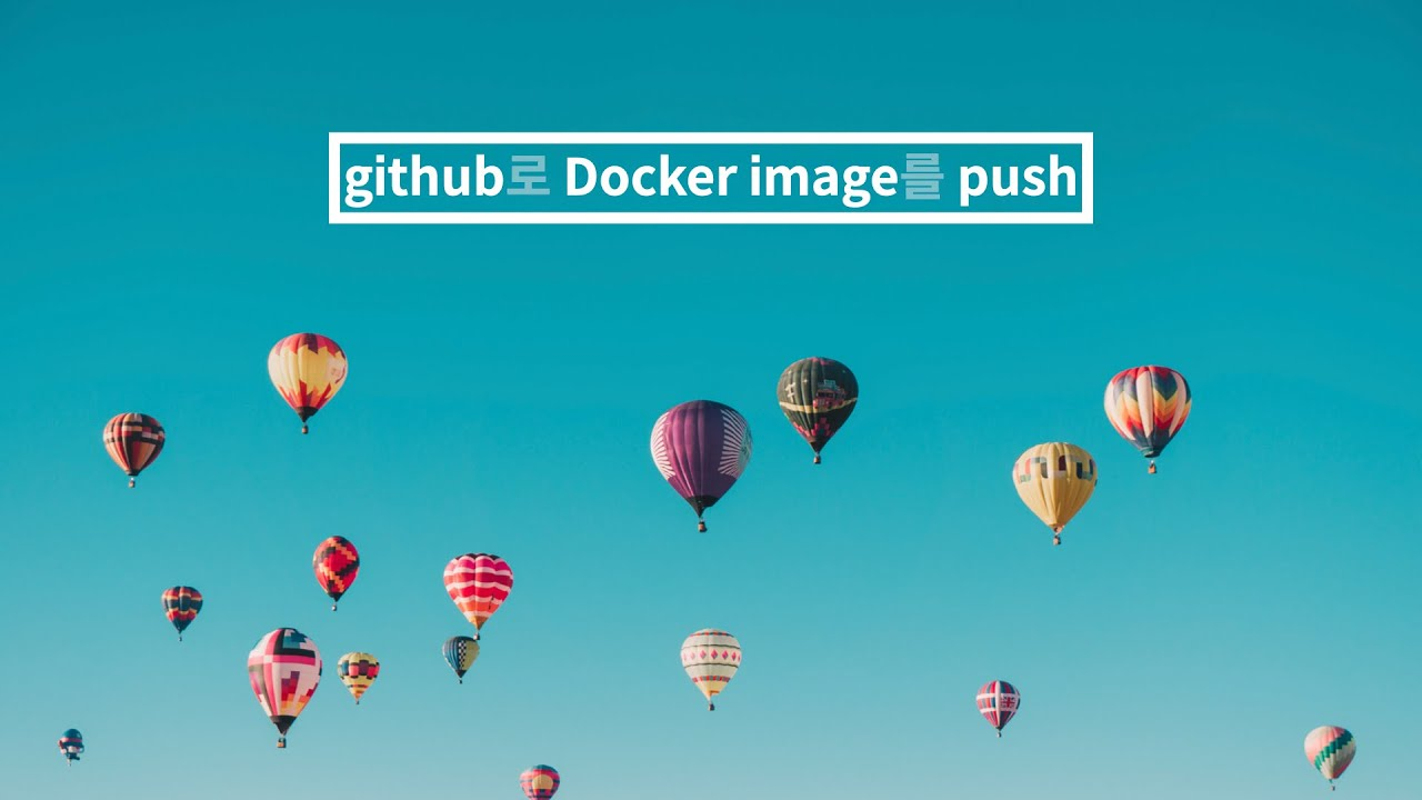github 로 Docker image 공유하기