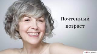 Видеоурок по обществознанию «Пожилые люди в обществе: понимание, уважение, забота»