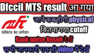 Dfccil mts result 2019|| dfccil mts physical date 2019||dfccil mts full information