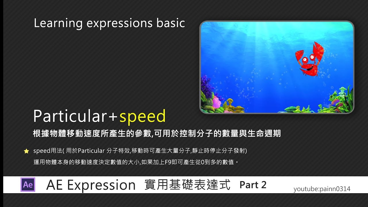 【AE中文教學 動畫篇】Particular+speed /After Effects Tutorial /Free Source Download