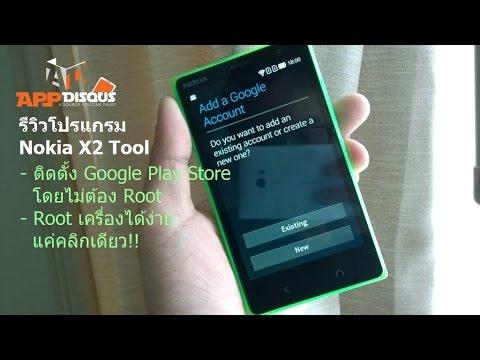 รีวิวโปรแกรม Nokia X2 Tool สำหรับติดตั้ง Google Play Store แบบงไม่ต้องรูทเครื่อง และรูทเครื่องได้