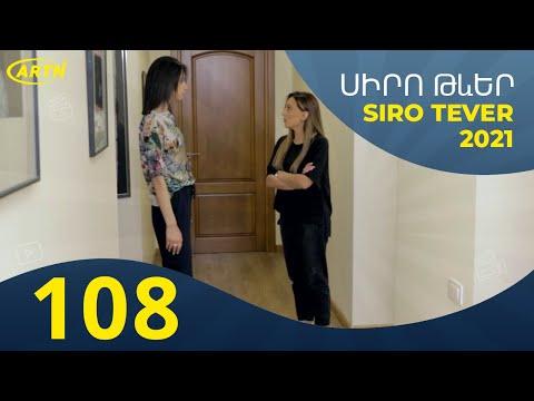 Սիրո Թևեր Սերիա 108- SIRO TEVER PART 108