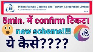 How to book online confirm train ticket. ऑनलाइन ट्रैन कन्फर्म टिकट कैसे बुक करें???
