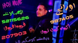 رضا البحراوي 2020 - اغنية سمعت كلامكم عني - عبسلام - توزيع جديد من حسام ماركو