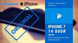 Розпакування iPhone 7 з Pandao за 14000₽! ШОК ЦІНА!