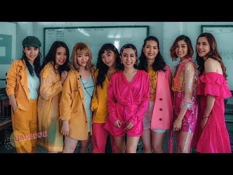 ซุปเปอร์สตรี - ปล่อยจอย (Official MV)