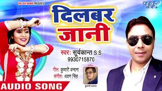 Dilbar Jani - Sajna Sajna - Suryakant S.S - Bhojpuri Hit Songs 2018 New