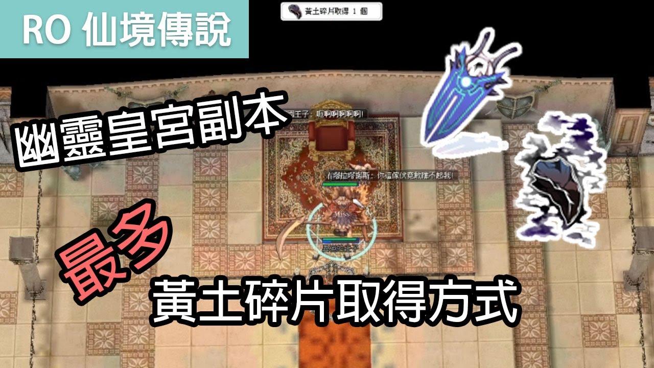 RO仙境傳說|幽靈皇宮副本|最多黃土碎片取得方式 - YouTube