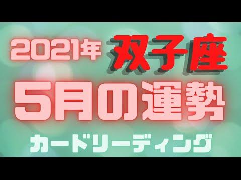 双子座♊5月の運勢【仕事運、金運、人間関係、健康運】カードリーディング占い