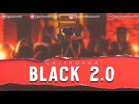 GAZIROVKA - Black 2.0 (21 сентября 2018)