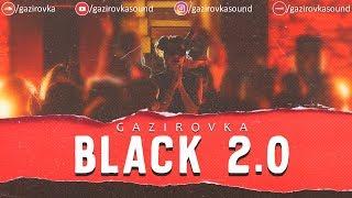 Смотреть клип Gazirovka - Black 2.0