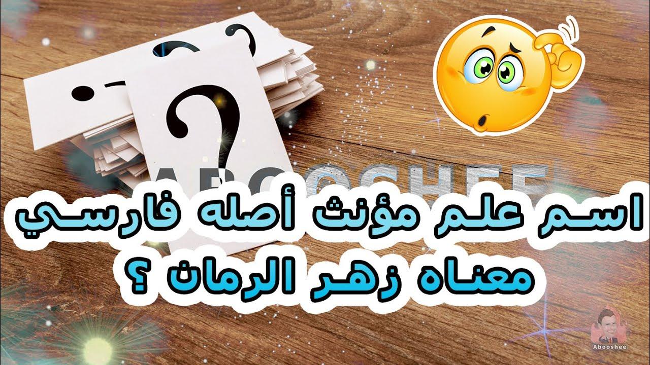 اسم علم مؤنث أصله فارسي معناه زهر الرمان Youtube