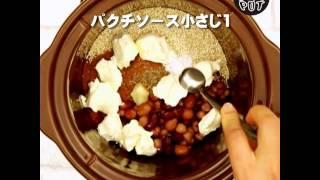 Style LOHACO - gourmetic ONEPOT vol.20: キヌアと豆のエンチラーダ風