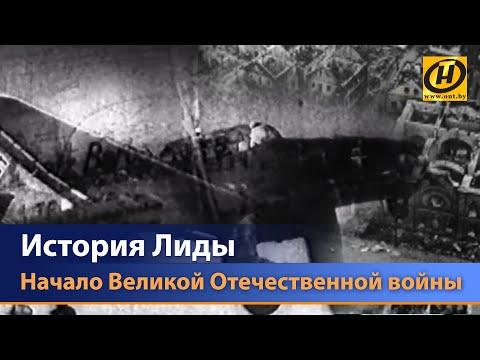 Так начиналась война... История города Лида (Беларусь). Репортаж ОНТ