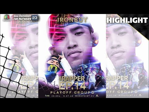 IRON BOY   PLAY OFF   THE RAPPER