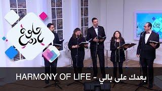 بعدك على بالي - Harmony of life