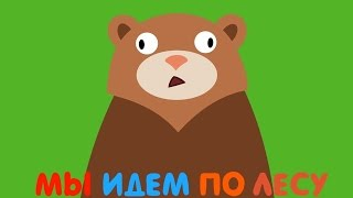 Мультики детям - Мы идём по лесу: Медведь, Заяц, Сова. Про животных для самых маленьких