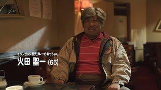 お笑いトリオ・ロバートの秋山竜次が出演するウェブ動画「教えて! 聖火...