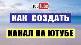 Как создать канал на youtube  ( регистрация аккаунта ютуб )