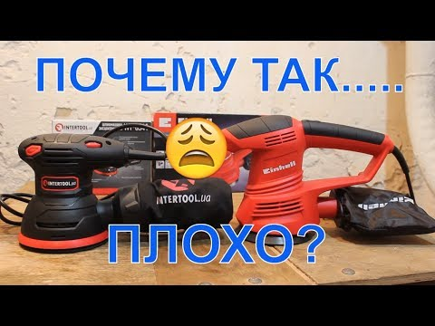 Какую шлифмашинку выбрать  INTERTOOL WT 0541 или Einhell TC RS 38 E  Шлифмашина эксцентриковая