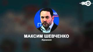 Максим Шевченко: Война в Сирии – Особое мнение на Эхо Москвы