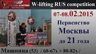 07-08.02.2015. MASHNINA-53 (60-65х-67х/75-80-82х).Moscow Championship to 21 years.